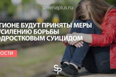 В регионе будут приняты меры по усилению борьбы с подростковым суицидом