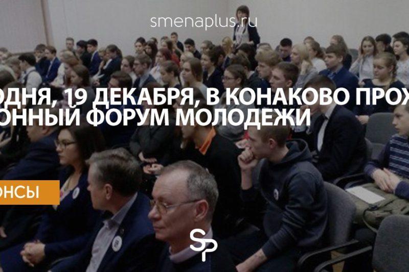 Сегодня, 19 декабря,  в Конаково проходит районный форум молодежи