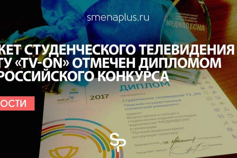 Сюжет студенческого телевидения ТвГТУ «TV-ON» отмечен дипломом Всероссийского конкурса