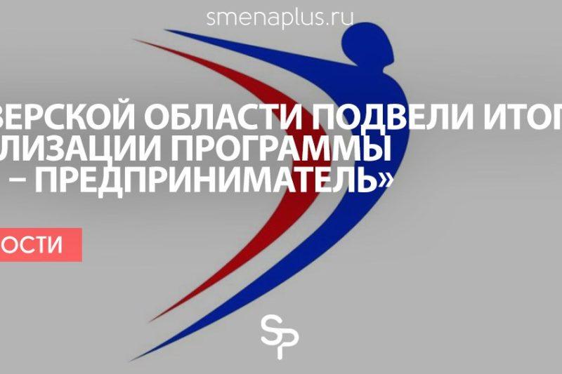 В Тверской области подвели итоги реализации программы «Ты – предприниматель»