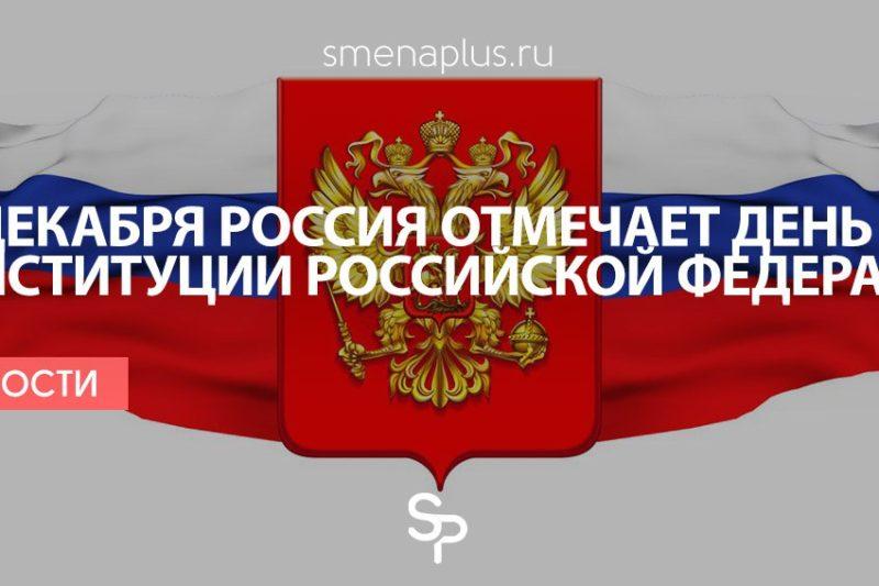 12 декабря Россия отмечает день конституции РФ