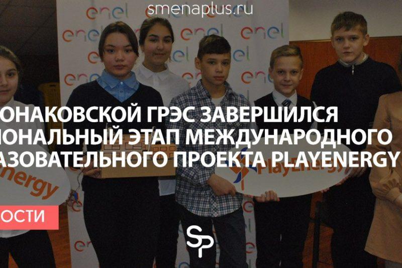 На Конаковской ГРЭС завершился региональный этап международного образовательного проекта playenergy