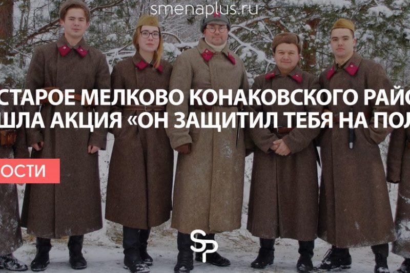 В деревне Старое Мелково Конаковского района прошла акция «Он защитил тебя на поле боя»