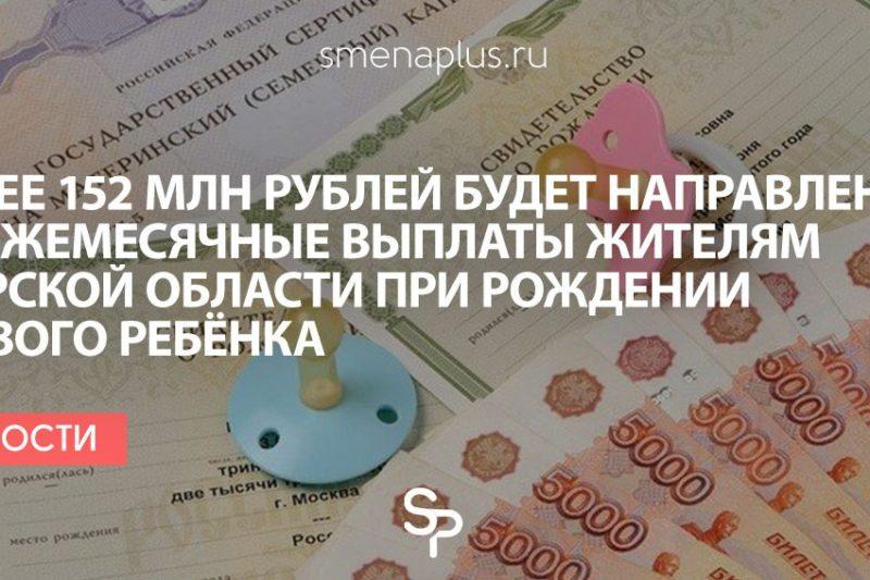 Более 152 млн рублей будет направлено на ежемесячные выплаты жителям Тверской области при рождении первого ребёнка