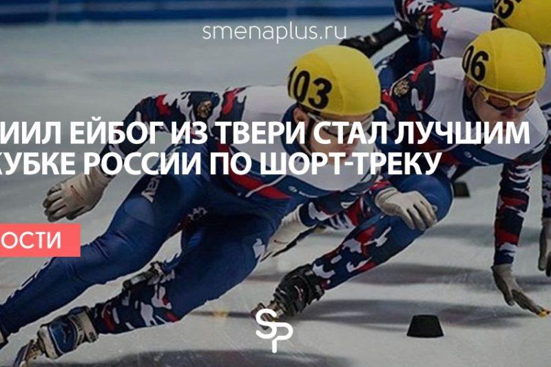 Даниил Ейбог из Твери стал лучшим на Кубке России по шорт-треку
