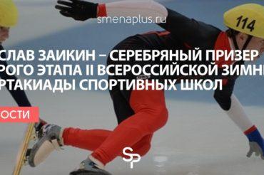 Ярослав Заикин – серебряный призер второго этапа II Всероссийской зимней спартакиады спортивных школ