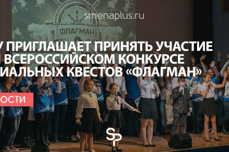 Тверской государственный университет приглашает принять участие во II Всероссийском конкурсе социальных квестов «Флагман»