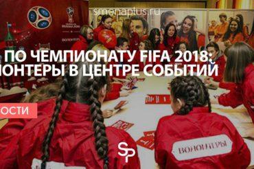 Гид по Чемпионату FIFA 2018: волонтеры в центре событий