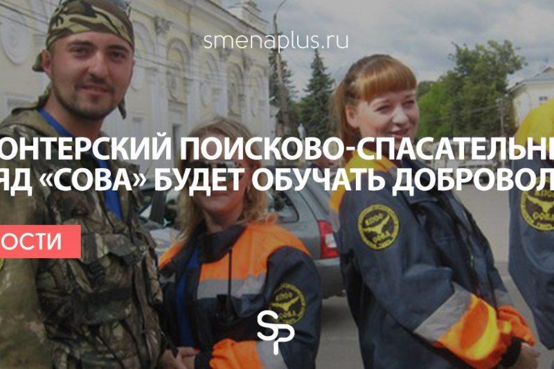 Волонтерский поисково-спасательный отряд «Сова» будет обучать добровольцев