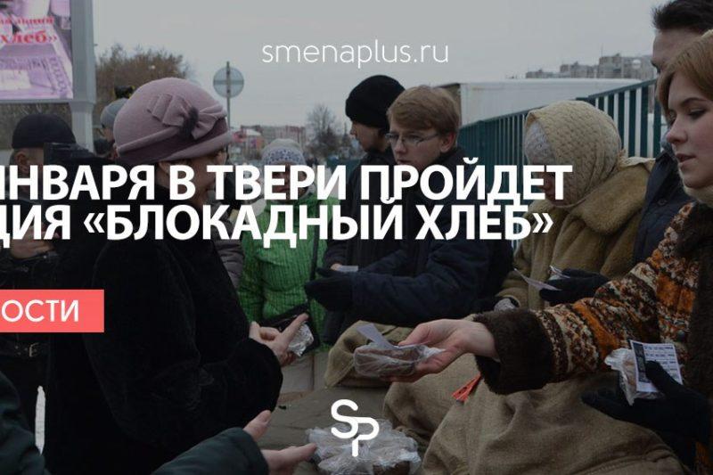 27 января в Твери пройдет акция «Блокадный хлеб»