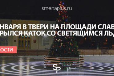 17 января в Твери на площади Славы открылся каток со светящимся льдом