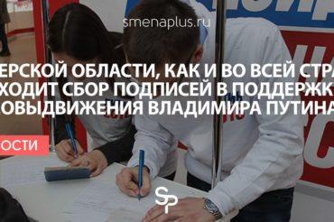 В Тверской области, как и во всей стране, проходит сбор подписей в поддержку самовыдвижения Владимира Путина