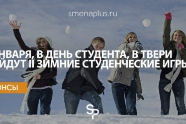 25 января, в день студента, в Твери пройдут II зимние студенческие игры