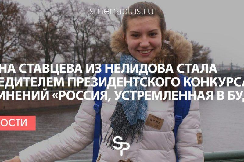 Диана Ставцева из Нелидова стала победителем президентского конкурса сочинений «Россия, устремленная в будущее»