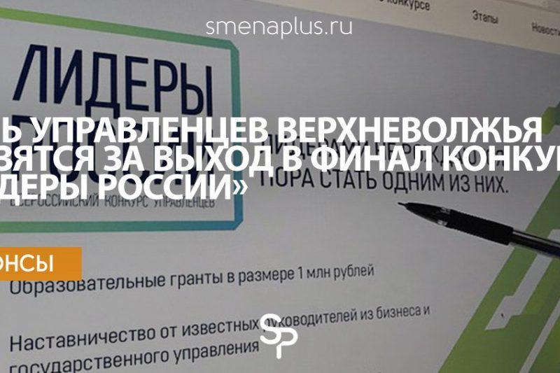 Представители Тверской области поборются за выход в финал конкурса «Лидеры России»