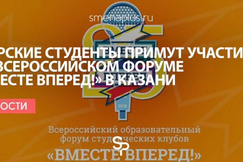 Тверские студенты примут участие во всероссийском форуме «Вместе вперед!» в Казани