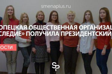 Торопецкая общественная организация «Наследие» получила президентский грант
