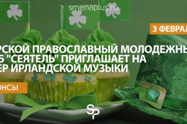 Тверской православный молодежный клуб «Сеятель» приглашает на вечер ирландской музыки
