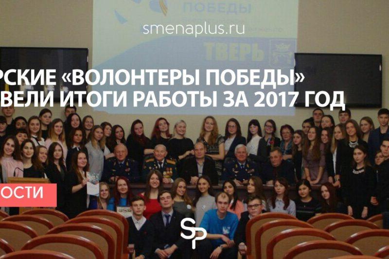 Тверские «Волонтеры Победы» подвели итоги работы за 2017 год
