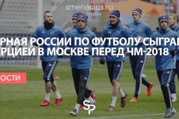 Сборная России по футболу сыграет с Турцией в Москве перед ЧМ-2018
