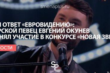 Тверской певец Евгений Окунев принял участие в конкурсе «Новая Звезда»