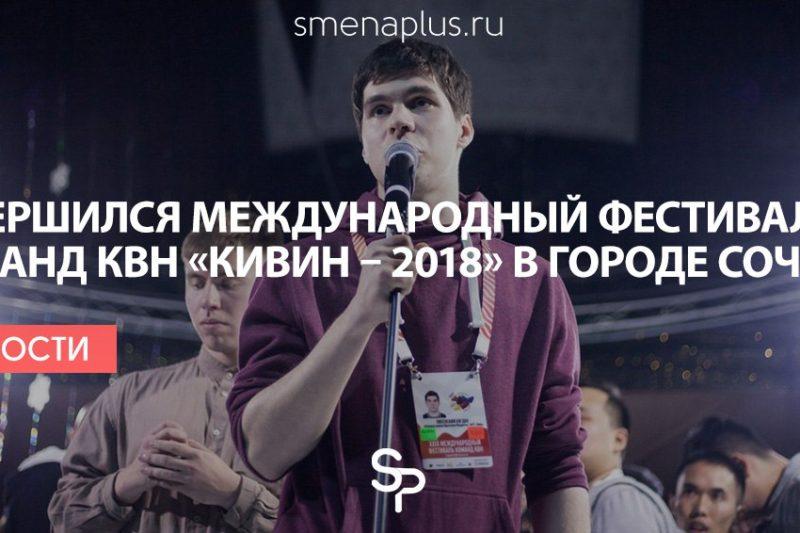 Завершился Международный фестиваль команд КВН «КиВиН – 2018» в городе Сочи