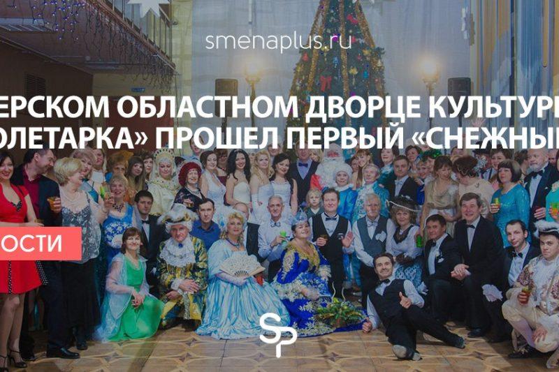 В Тверском областном Дворце культуры «Пролетарка» прошел первый «Снежный бал»