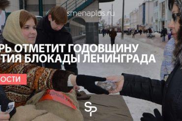 Тверь отметит годовщину снятия блокады Ленинграда