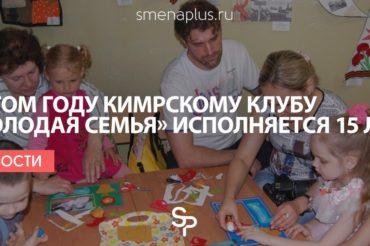 В этом году кимрскому клубу «Молодая семья» исполняется 15 лет