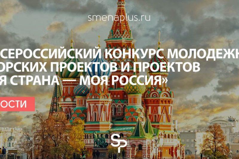 XV всероссийский конкурс молодежных авторских проектов и проектов «Моя страна — моя Россия»