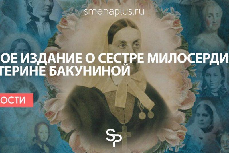 Новое издание о сестре милосердия Екатерине Бакуниной