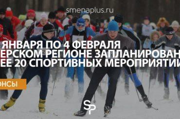 С 25 января по 4 февраля в Тверском регионе запланировано более 20 спортивных мероприятий