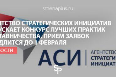 В России объявили конкурс наставников