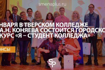 В колледже им. А.Н. Коняева отпразднуют день студента