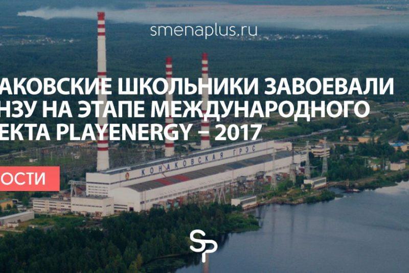 Конаковские школьники завоевали бронзу на этапе международного проекта Playenergy – 2017