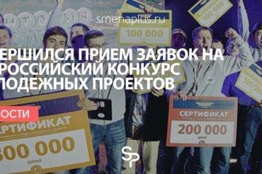 Завершился прием заявок на Всероссийский конкурс молодежных проектов