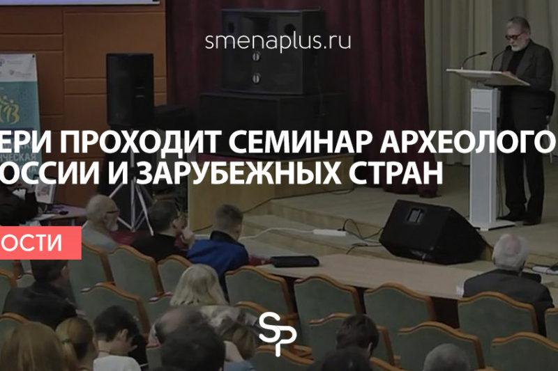 В столице Верхневолжья проходит семинар археологов из России и зарубежных стран