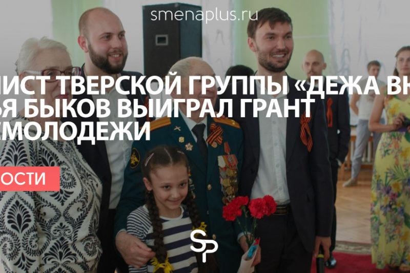 Солист тверской группы «Дежа Вю» Илья Быков выиграл грант Росмолодежи