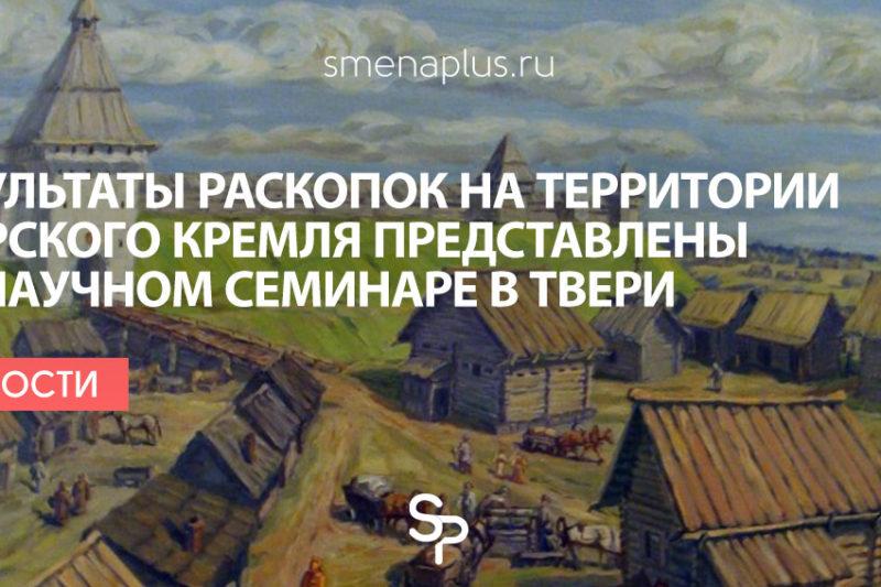 Результаты раскопок на территории Тверского кремля представлены на научном семинаре