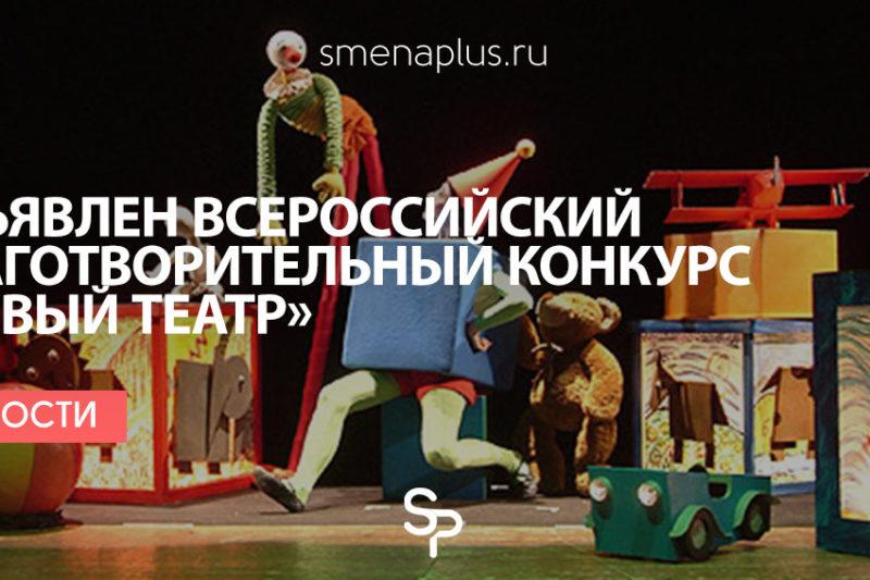 Объявлен всероссийский благотворительный конкурс «Новый театр»