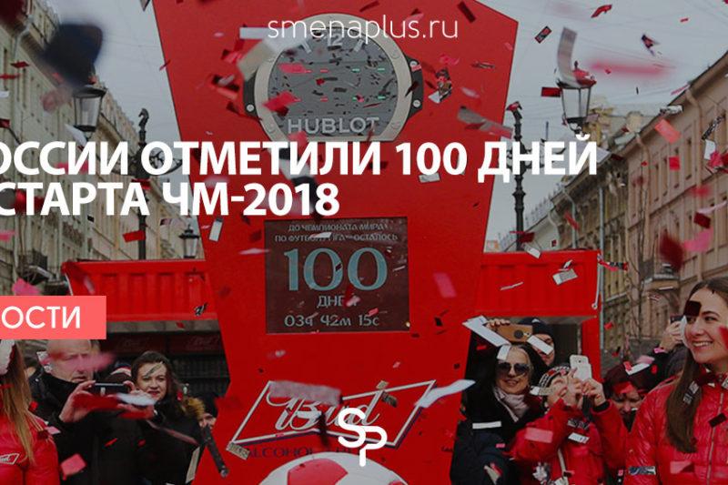 В России отметили 100 дней до старта ЧМ-2018