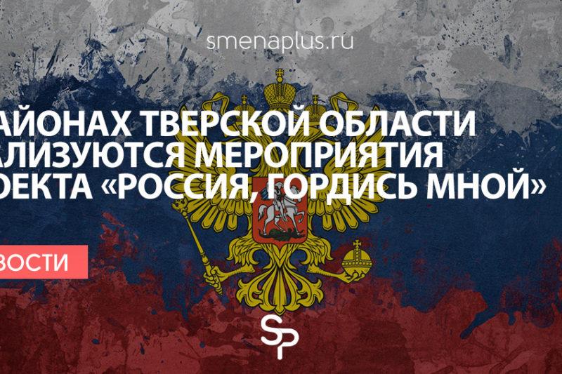 В Тверской области реализуются мероприятия проекта «Россия, гордись мной»