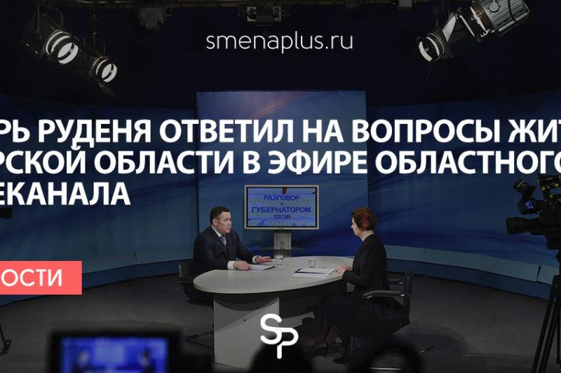 Игорь Руденя ответил на вопросы жителей Верхневолжья в эфире областного телеканала