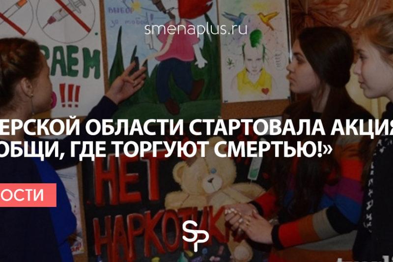 В Тверской области стартовала акция «Сообщи, где торгуют смертью!»