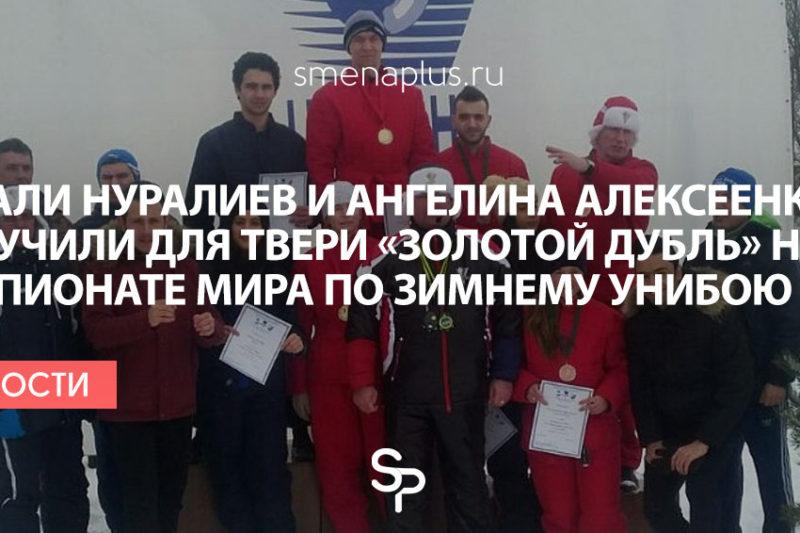 Нурали Нуралиев и Ангелина Алексеенко получили для Твери «золотой дубль» на чемпионате мира по зимнему унибою