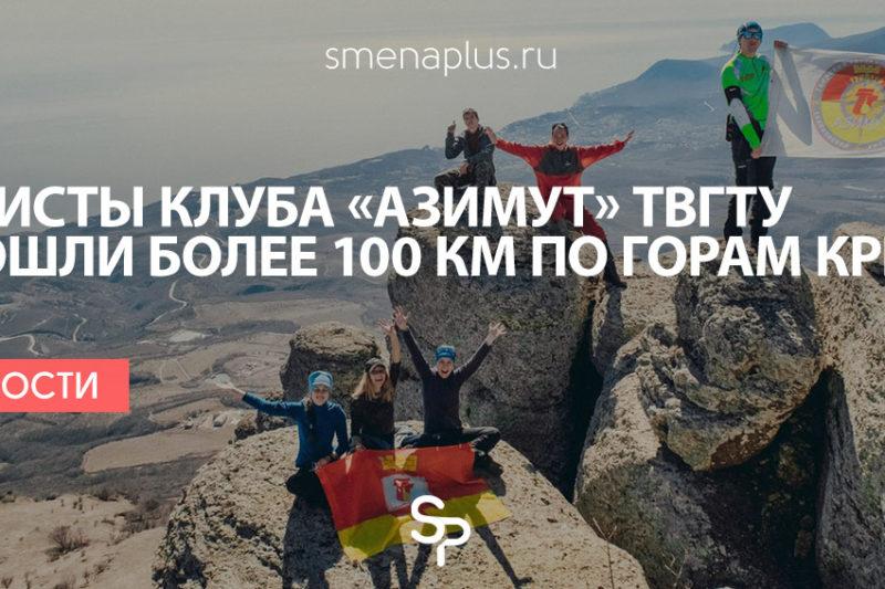Туристы клуба «Азимут» ТвГТУ прошли более 100 км по горам Крыма