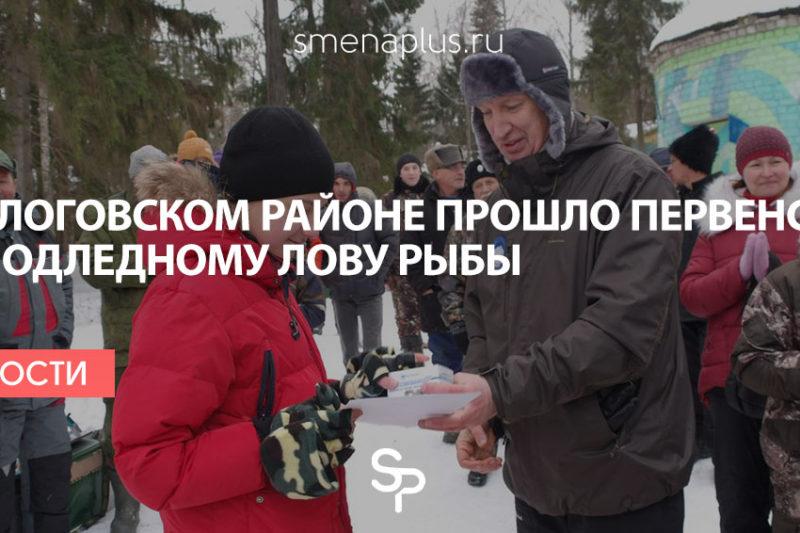 В Бологовском районе прошло первенство по подледному лову рыбы