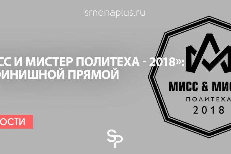 «Мисс и Мистер Политеха — 2018»: на финишной прямой