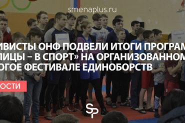 Активисты ОНФ подвели итоги программы «С улицы – в спорт» на организованном в Бологое фестивале единоборств