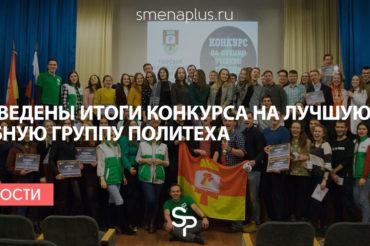 Подведены итоги конкурса на лучшую учебную группу Политеха